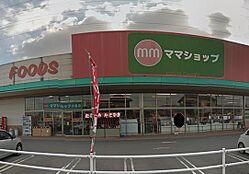 スーパー(株)ママショップ 小倉店まで1441m