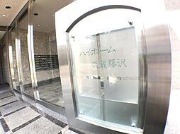 ハイホーム武蔵藤沢 西武池袋線「武蔵藤沢駅