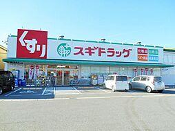 スギドラッグ大浜店 810m