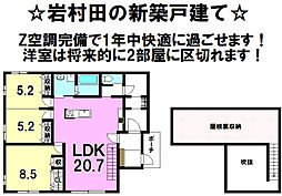 岩村田駅 3,186万円