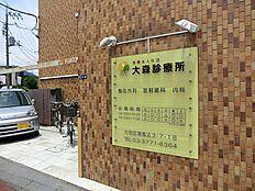 大森診療所(約110m約2分)