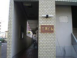 三洋ビル[303号室]の外観