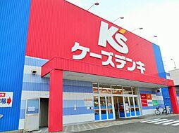 ケーズデンキ 大樹寺店 約1539m(徒歩約20分)