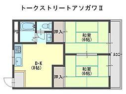 トークストリートアソガワII[1階]の間取り