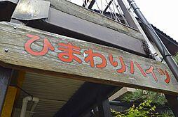 向洋駅 3.5万円
