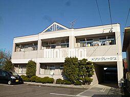 メゾンクレージュ[1階]の外観