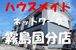 隼人駅 1.7万円