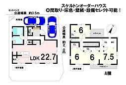 尾張星の宮駅 3,580万円