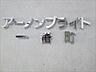 外観,ワンルーム,面積47.97m2,賃料15.9万円,東京メトロ有楽町線 市ヶ谷駅 徒歩12分,東京メトロ有楽町線 永田町駅 徒歩15分,東京都千代田区一番町9-10