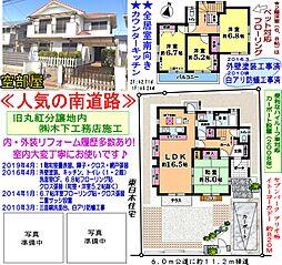 柏駅 1,490万円