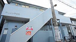 クレメンテ城南[2階]の外観
