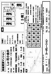 La・花小金井