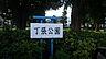 【公園】丁張稲荷公園まで842m,4K,面積53.5m2,価格2,260万円,JR京浜東北・根岸線 西川口駅 徒歩5分,JR京浜東北・根岸線 蕨駅 徒歩26分,埼玉県川口市西川口1丁目