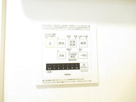 浴室乾燥機能付