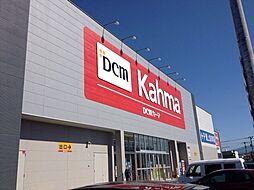 DCMカーマ日進竹の山店まで2680m 徒歩34分