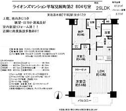 中古マンション ライオンズマンション平塚市見附町第2