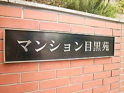 目黒駅より歩いて5分の角住戸「マンション目黒苑」