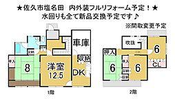 佐久平駅 1,399万円