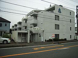 トップ桜ヶ丘第2の外観画像