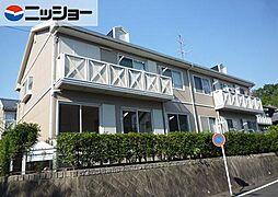 カルチェ・サパン B棟[2階]の外観