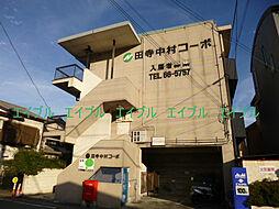 田寺中村コーポ[101号室]の外観