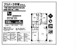 中古マンション老松町 プリメーラ平塚