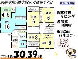 橋本駅 2,680万円