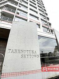 竹の塚スカイタウン
