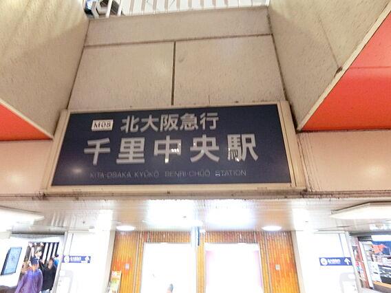 北大阪急行「千...