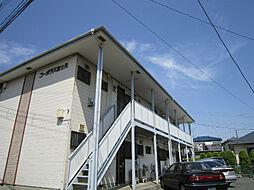 コーポラス富士見[1階]の外観