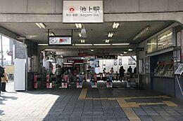 池上駅(1400m)