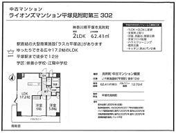中古マンション ライオンズマンション平塚見附町