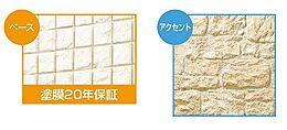 (外壁意匠)ベース外壁はドルチェVZ、アクセント外壁はラゴディガルダを採用。