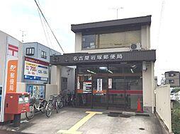 名古屋岩塚郵便局 徒歩10分