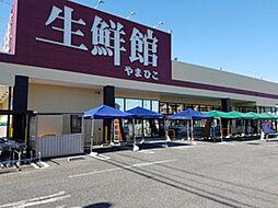 生鮮館やまひこ春日井店まで約2200mお車約7分
