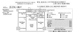 中古マンション明石町 藤和シティコープ湘南平塚2LDK