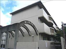 カーサアルコI[3階]の外観