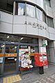 目黒駅前郵便局