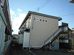 コーポ木田[2階]の外観