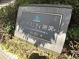 サーパスシティ所沢 西武池袋線「西所沢」駅
