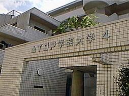 TOP学芸大学第4[205号室]の外観