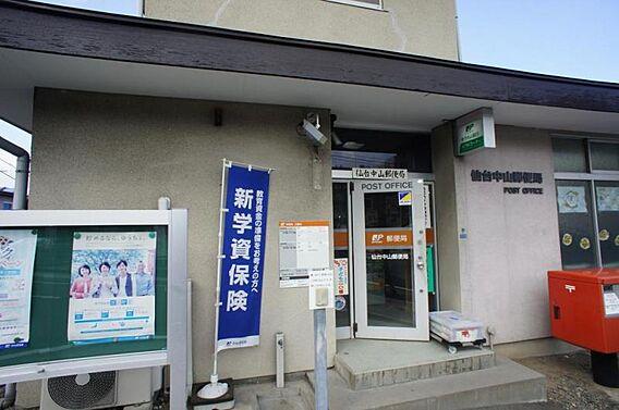 仙台中山郵便局...