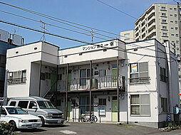 北海道札幌市東区本町一条1丁目の賃貸アパートの外観