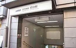 周辺 最寄り駅 京王線 初台駅