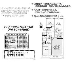 中古マンション中堂 ユニライフ平塚