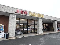 生鮮館 やまひこ 弥富店。営業時間日曜〜金曜 9時〜21時45分。土曜 8時〜21時45分。お魚・お肉が新鮮で美味しいです。 約960m