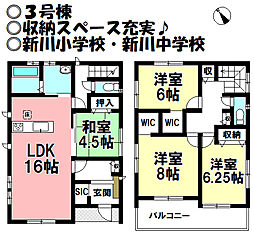 北新川駅 2,880万円