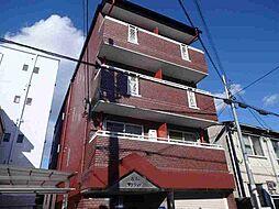 永和マンション[4階]の外観