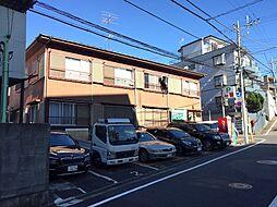 東京都大田区西馬込1丁目の賃貸アパートの外観