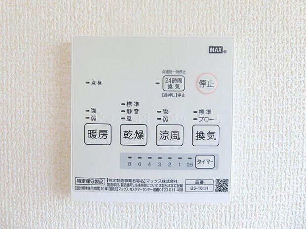24時間換気システム。浴室換気乾燥機付きで寒い冬や梅雨の時期も安心ですね♪